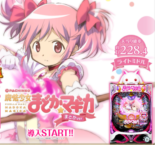 魔法少女まどか☆マギカ ライトミドル新台の評価とスペック画像