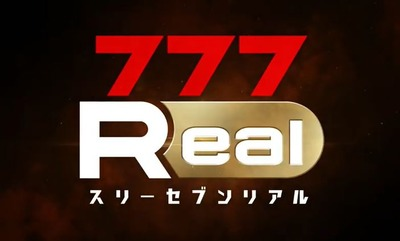 777Real スマホ アプリ