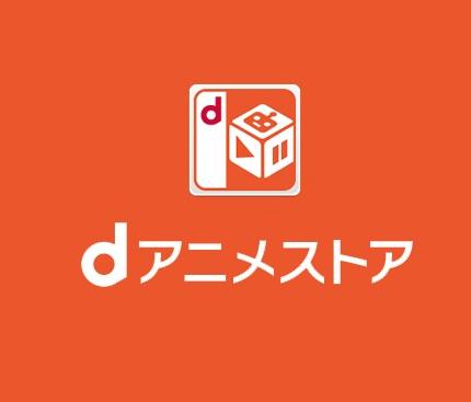 Dアニメストア オススメ ロボットアニメに関連する画像