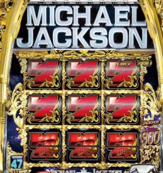 パチスロ マイケルジャクソンの評価と感想ですね