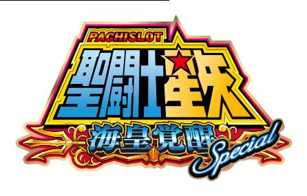 パチスロ聖闘士星矢 海皇覚醒スペシャル