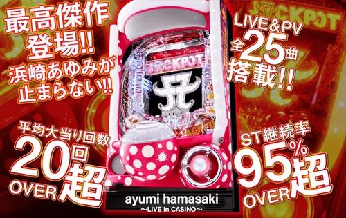 浜崎あゆみライブインカジノの評価と感想