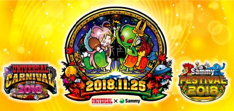 ユニバカサミフェス2018
