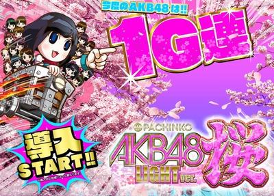 ぱちんこAKB48 桜 新台の評価と感想