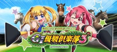 G1優駿倶楽部3の評価と感想