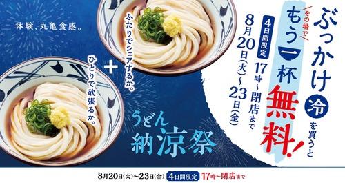 丸亀製麺 キャンペーン