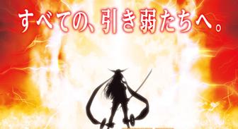 桃剣斬鬼 新台 口コミ 評価に関連する画像