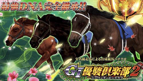 G1優駿倶楽部2の評価と感想