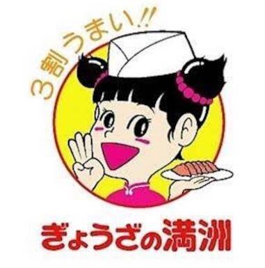 餃子の満州まとめ