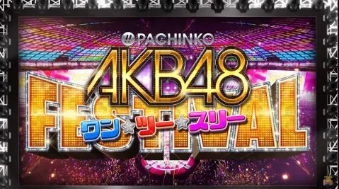 AKB48ワンツースリーの評判