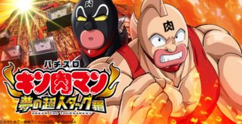 キン肉マン3夢の超人タッグ編