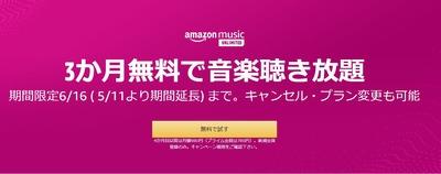 3か月無料で音楽聴き放題!Amazon Music Unlimitedキャンペーン中!