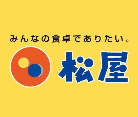 松屋新メニュー評価感想評判