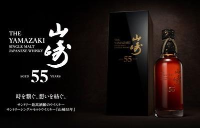 山崎ウイスキー55年に関連する画像