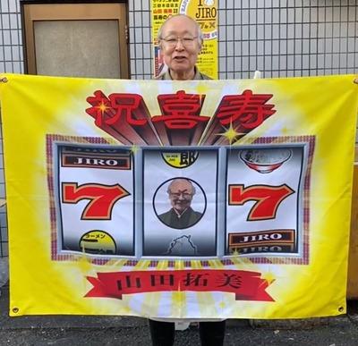 ラーメン二郎 総帥 誕生日に関連する画像