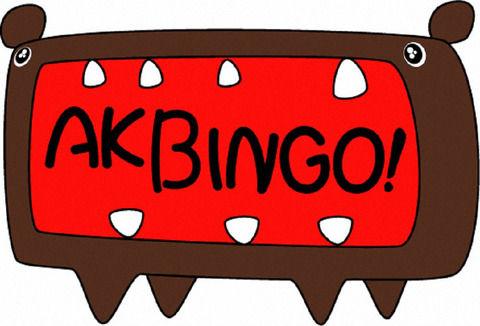 AKB冠番組「AKBINGO!」9月で終了 11年の歴史に幕