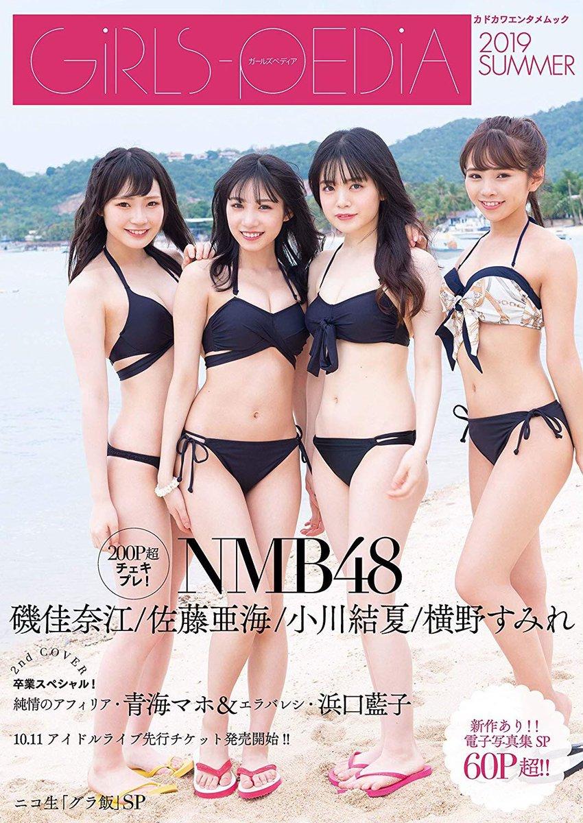 【画像8枚】NMB若手4人によるおっぱいグラビアだよ!