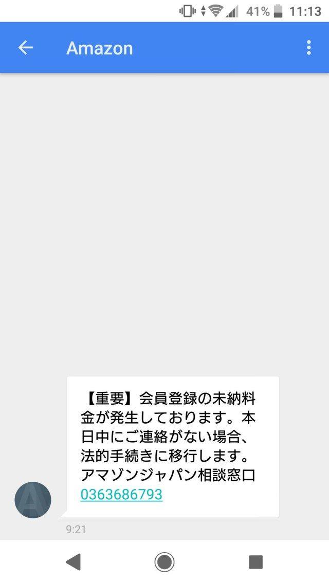 【悲報】ワイ、アマゾンから訴えられる