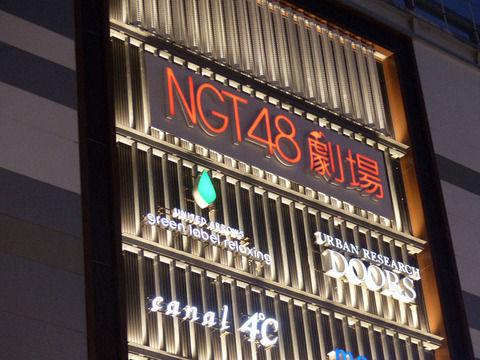 【もう一押し】NGT48、7月上旬スケジュール発表も劇場公演予定なしwwwww