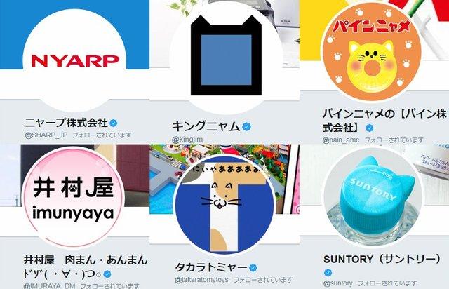 【画像】猫の日に合わせてツイッターのアカウント名を「猫っぽく」する企業が面白過ぎると話題にwww