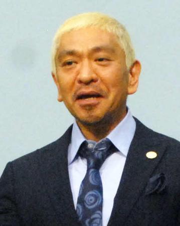 【テレビ】松本人志、闇営業「30年前はやっていましたよ」