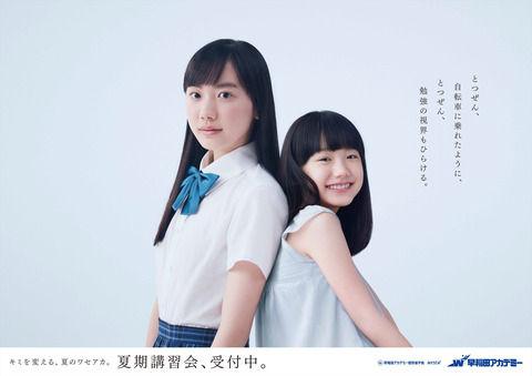 芦田愛菜ちゃん、9歳の自分と共演wwwww