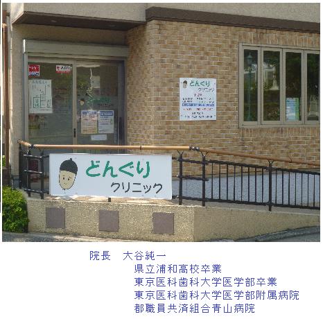 医院外観(トップページ1)