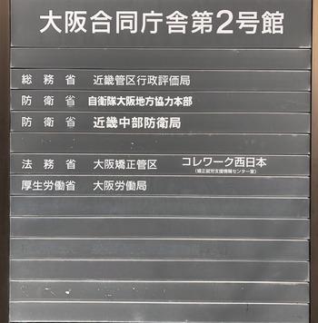 大阪合同庁舎 前田木材