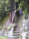 160605_1321赤沢の頭から1時間30分で登山口到着
