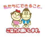 募金イベントロゴ
