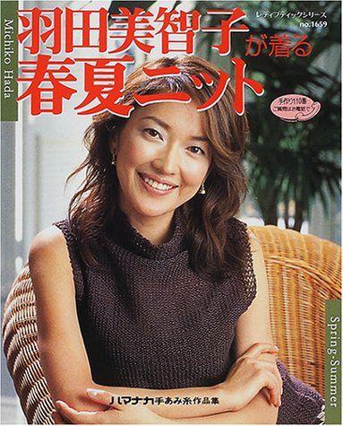 雑誌の表紙を飾る羽田美智子。