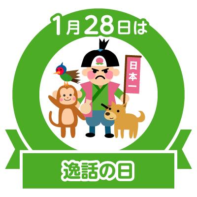 """2018年01月28日 : (^(エ)^)""""との..."""