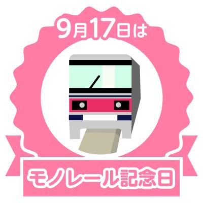 9月17日モノレール開業記念日 誕生日/石川遼 ちあきなおみ 大島智子 ...