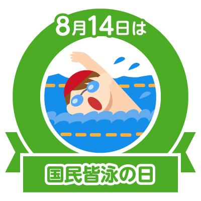8/14国民皆泳の日誕生日/鈴木保...