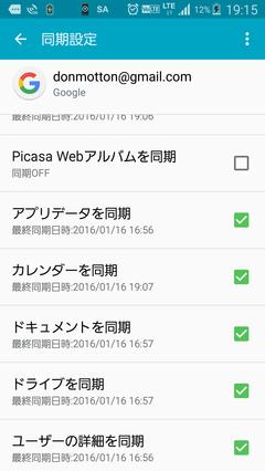 Screenshot_2016-01-16-19-15-25
