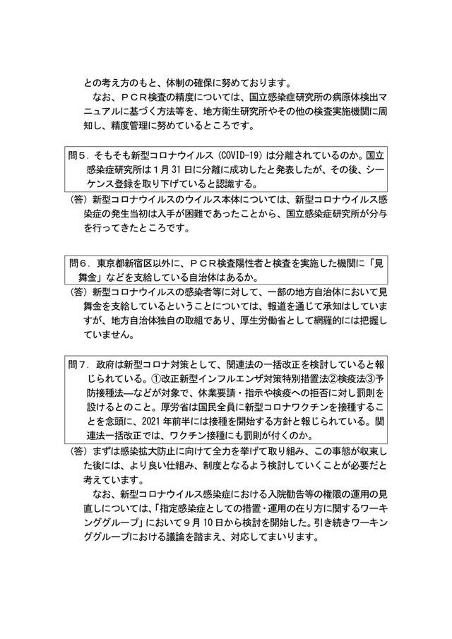 回答(問1〜8)2