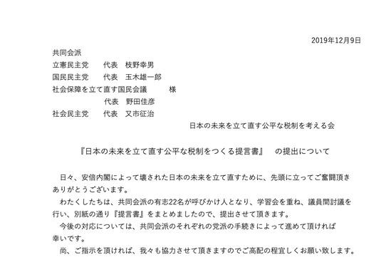 Screenshot_2019-12-20 提言書 pdf
