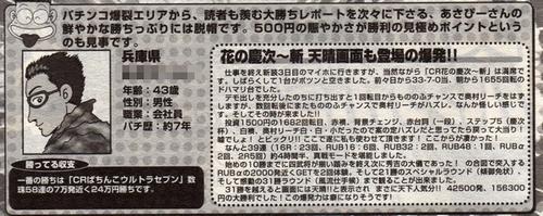 谷村ひとし攻略法詐欺
