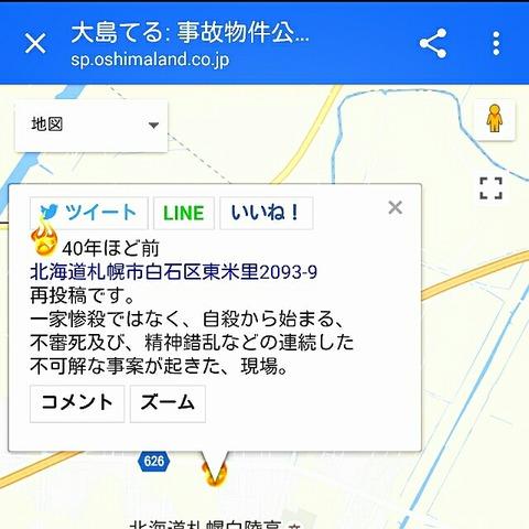 大島 てる 北海道