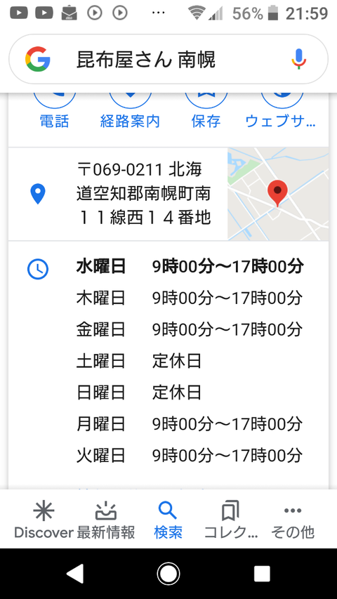 Screenshot_20200729-215951