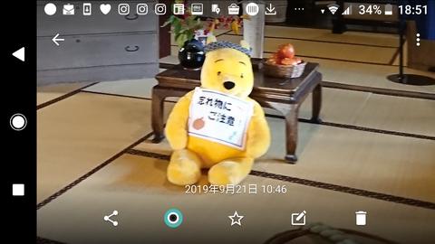 Screenshot_20190922-185131