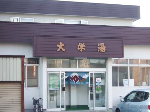 札幌市東区の大学湯