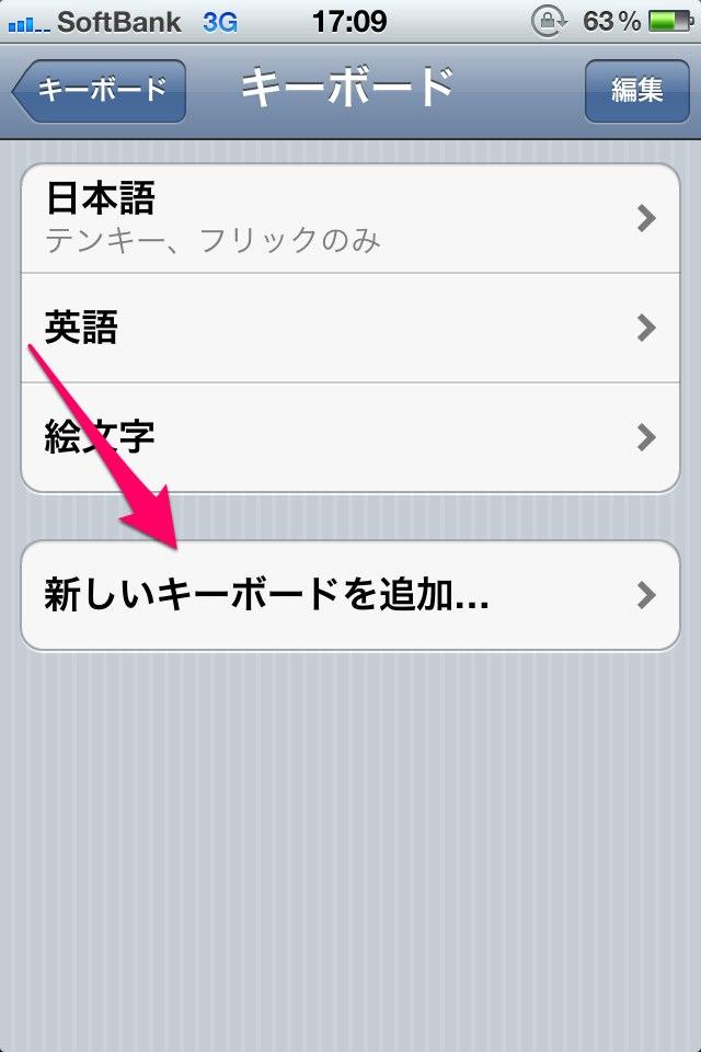 4.「中国語-簡体字(拼音)」あるいは「中国語-簡体字(手書き)」を選択... iPhoneで中