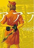 アイアムアヒーロー 8 (ビッグコミックス)