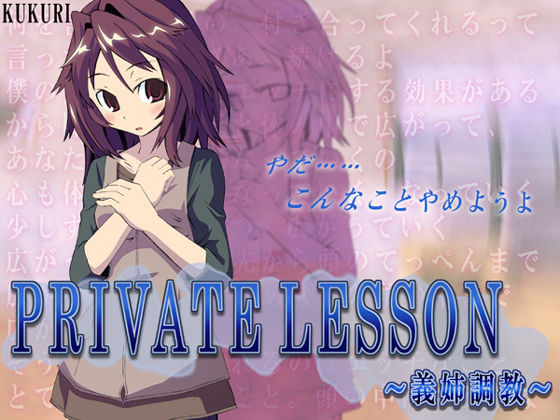 RE-PRIVATE LESSON~義姉調教~