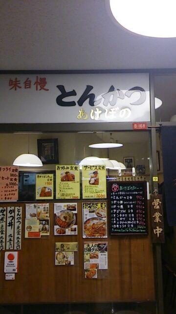 有楽町で午後3時を過ぎても定食が食べられる!