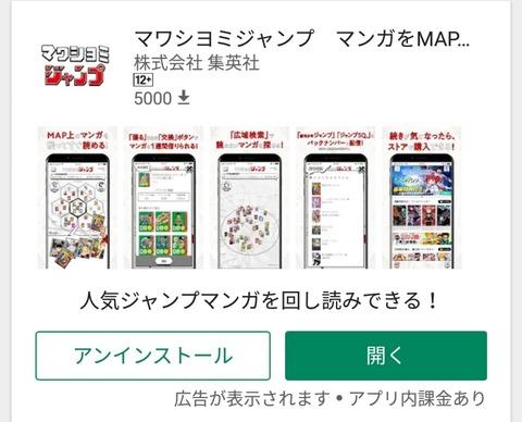 ジャンプマンガアプリ7
