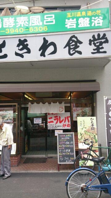 巣鴨で旨い魚の定食を食べられる店があった