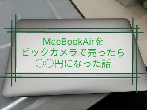 ビックカメラでMacBookを買い取ってもらったら○○円になった話