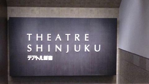 【随時更新】見やすい座席はココだ!テアトル新宿